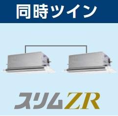 【最安値挑戦中!最大23倍】業務用エアコン 三菱 PLZX-ZRMP112LR P112 4馬力 三相200V ワイヤード [♪$]