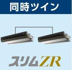 【最安値挑戦中!最大23倍】業務用エアコン 三菱 PEZX-ZRMP160DR P160 6馬力 三相200V ワイヤード [♪$]