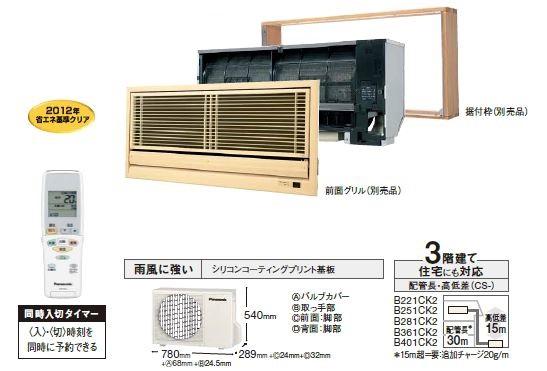 【最安値挑戦中!最大23倍】ハウジングエアコン パナソニック 【XCS-B251CK2/S + CZ-BKG12 + CZ-BKF2】 壁ビルトイン 8畳程度 単相200V [♪◇]