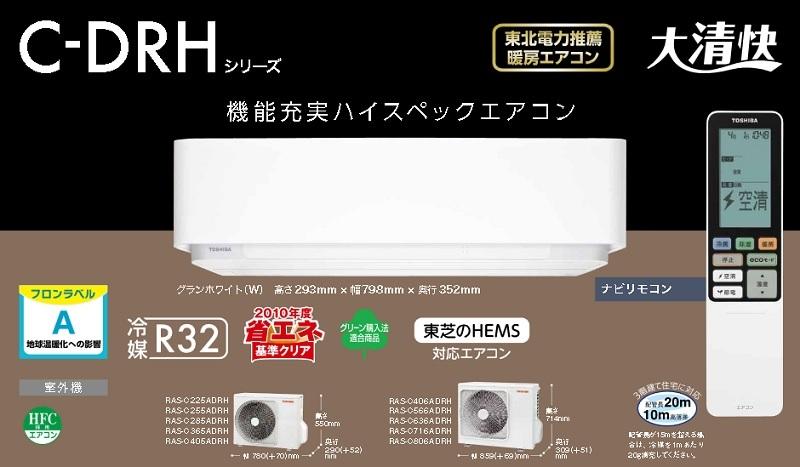 【最安値挑戦中!最大23倍】ルームエアコン 東芝 RAS-C406DRH(W) DRHシリーズ 単相200V 20A 室内電源 14畳程度 [■]