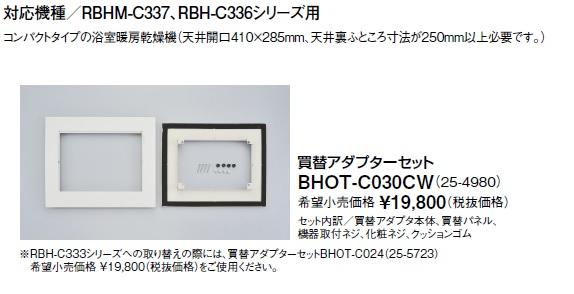 【最安値挑戦中!最大24倍】リンナイ 浴室暖房乾燥機オプション BHOT-C030CW 買替アダプターセット [≦]