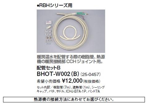 【最安値挑戦中!最大23倍】リンナイ 浴室暖房乾燥機オプション BHOT-W002(B) 配管セットB [≦]