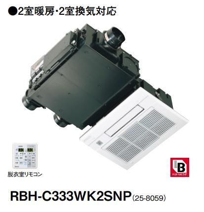 【最大44倍お買い物マラソン】リンナイ 浴室暖房乾燥機 RBH-C333WK2SNP 天井埋込型 2室暖房タイプ 2室暖房2室換気対応 [■]