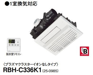 【最安値挑戦中!最大34倍】リンナイ 浴室暖房乾燥機 RBH-C336K1 天井埋込型 1室換気対応 プラズマクラスターイオンなしタイプ [≦]
