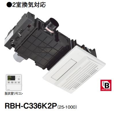 【最安値挑戦中!最大30倍】リンナイ 浴室暖房乾燥機 RBH-C336K2P 天井埋込型 スタンダードタイプ(コンパクトモジュール) 2室換気対応 [≦]