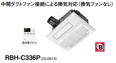 【最安値挑戦中!最大34倍】リンナイ 浴室暖房乾燥機 RBH-C336P 天井埋込型 中間ダクトファン接続による換気対応(換気ファンなし) [≦]