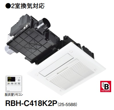 【最安値挑戦中!最大30倍】リンナイ 浴室暖房乾燥機 RBH-C418K2P 天井埋込型:スタンダードタイプ(標準モジュール) 2室換気対応 [≦]