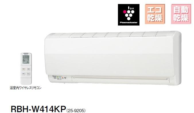 【最安値挑戦中!最大34倍】リンナイ 浴室暖房乾燥機 RBH-W414KP 壁掛型 スタンダードタイプ プラズマクラスター機能搭載タイプ [≦]