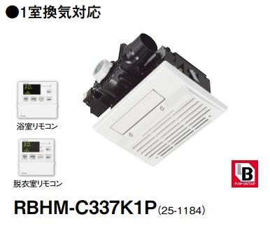 【最安値挑戦中!最大30倍】リンナイ 浴室暖房乾燥機 RBHM-C337K1P 天井埋込型 スプラッシュミスト機能搭載タイプ(コンパクトモジュール) 1室換気対応 [≦]