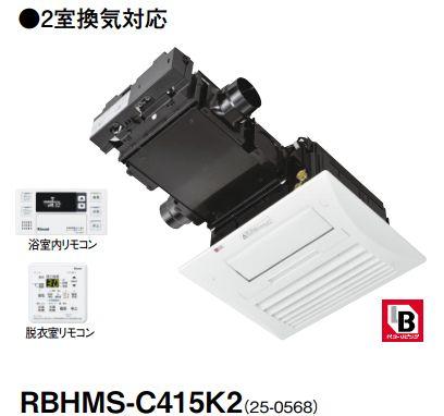【最安値挑戦中!最大30倍】リンナイ 浴室暖房乾燥機 RBHMS-C415K2 天井埋込型 マイクロスチームミスト搭載タイプ 2室換気対応 [≦]