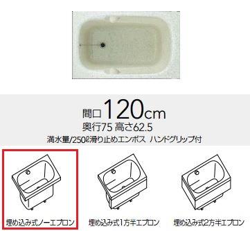 【最安値挑戦中!最大34倍】クリナップ 浴槽 FTG-120・グラニットアイボリー(I) フォーンス・アクリストン浴槽 埋め込み式ノーエプロン 間口120cm [♪△]