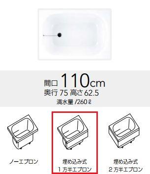【最安値挑戦中!最大34倍】クリナップ 浴槽 CLG-111・モノファインホワイト(S)(R・L) コクーン・アクリックス浴槽 埋め込み式1方半エプロン 間口110cm [♪△]