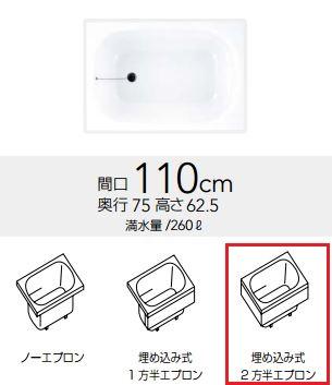 【最安値挑戦中!最大34倍】クリナップ 浴槽 CLG-112・モノファイングリーン(W)(R・L) コクーン・アクリックス浴槽 埋め込み式2方半エプロン 間口110cm [♪△]
