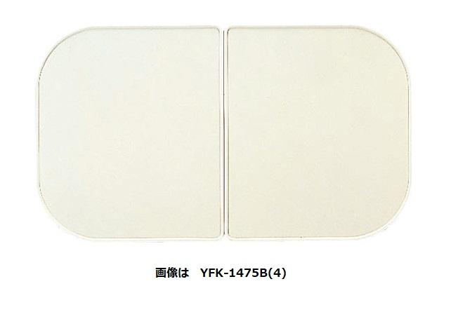 【最安値挑戦中!最大25倍】風呂フタ INAX YFK-1475B(4) 組フタ 2枚組 [□]