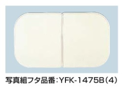 【最安値挑戦中!最大24倍】風呂フタ INAX YFK-1175B(9) 組フタ 2枚組 [□]