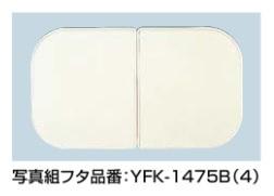 【最安値挑戦中!最大34倍】風呂フタ INAX YFK-1275B(1)-D 組フタ 保温風呂フタ 2枚組 [□]