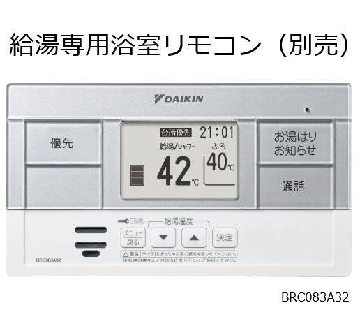 【最大44倍スーパーセール】エコキュート部材 ダイキン BRC083A32 給湯専用浴室リモコン[▲]