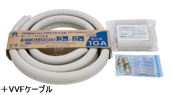 【最安値挑戦中!最大25倍】タブチ エコパック UPC10-10ECO 3M-VVF パイプ口径φ10長さ3m 保温材厚10mm ケーブル付 [■]