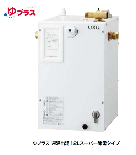 【最安値挑戦中!最大24倍】ゆプラス INAX EHPN-CB12ECS2 パブリック向け 適温出湯スーパー節電タイプ 12L 単相200V [◇]