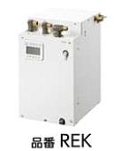 【最大44倍お買い物マラソン】電気温水器 TOTO REKB25A22 湯ぽっと 電気温水器 パブリック飲料・洗い物用 約25L 据え置きタイプ 先止め式 [■]
