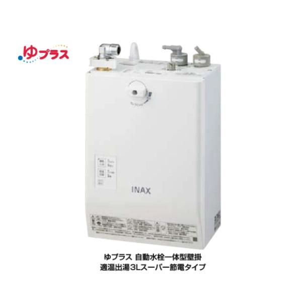【最大41倍超ポイントバック祭】ゆプラス INAX EHMN-CA3ECSA1-200C パブリック向け 自動水栓一体型壁掛 適温出湯スーパー節電タイプ 3L+オートマージュA [◇]