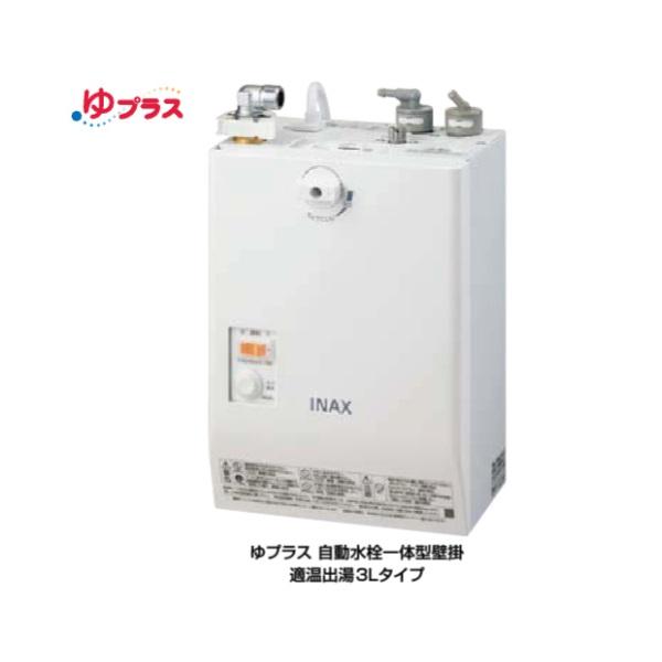 【最大41倍超ポイントバック祭】ゆプラス INAX EHMN-CA3SB2-211C パブリック向け 自動水栓一体型壁掛 適温出湯タイプ 3L+グースネックタイプ 手動スイッチ付 [◇]