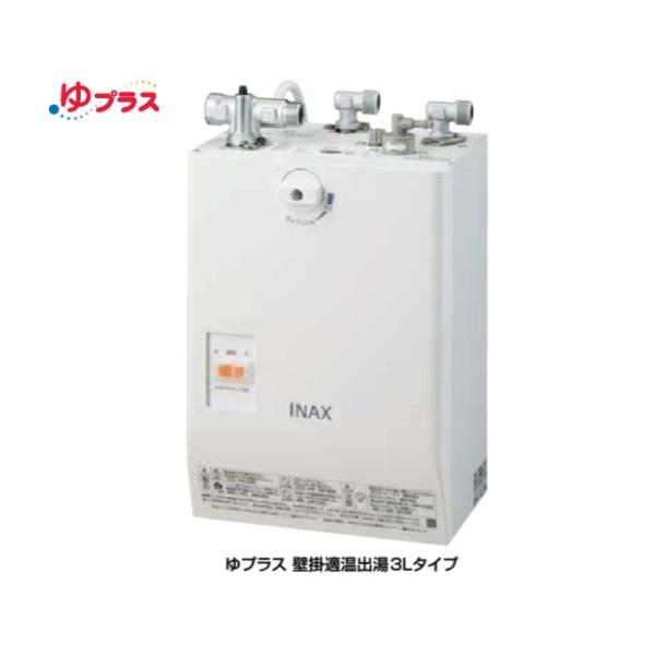 【最安値挑戦中!最大35倍 INAX EHPN-CA3S3】ゆプラス INAX EHPN-CA3S3 3L パブリック向け 壁掛適温出湯タイプ 3L [◇], 即納!最大半額!:45c6cc68 --- officewill.xsrv.jp