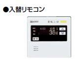 【最大44倍お買い物マラソン】ガスふろ給湯器 ノーリツ RC-7506M-1 メインリモコン ドットマトリクス表示 [◎]