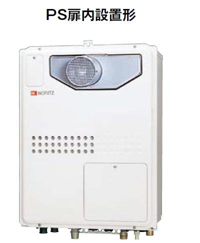 【最安値挑戦中!最大24倍】ガス温水暖房付ふろ給湯器 ノーリツ GQH-2045WXA-T BL リモコン別売 オートストップ 1温度 [♪◎]