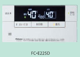 【最安値挑戦中!最大23倍】ガス給湯器部材 パロマ FC-E225D 浴室リモコン FELIMO