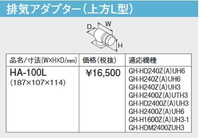 【最安値挑戦中!最大24倍】ガス給湯器 部材 パーパス HA-100L 排気部材 排気アダプター(上方L型) [◎]