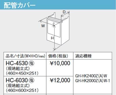 【最安値挑戦中!最大24倍】ガス給湯器 部材 パーパス HC-6030 設置用部材 配管カバー 塩害対策塗装品 現地組立式 [◎]