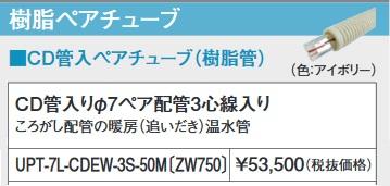 【最安値挑戦中!最大24倍】ガス給湯器 部材 パーパス UPT-7L-CDEW-3S-50M 配管接続部材 CD管入ペアチューブ(樹脂管) CD管入φ7ペア配管3心線入り [◎]