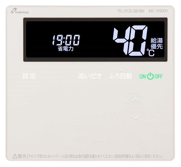 【最安値挑戦中!最大25倍】ガス給湯器 リモコン パーパス MC-H900Y 台所リモコン 900シリーズ 標準タイプリモコン 静音・浴室暖房ボタン付 [◎]