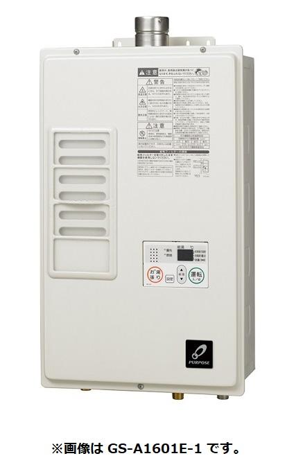 【最安値挑戦中!最大25倍】ガス給湯器 パーパス GS-A2001E-1 給湯専用 屋内壁掛形 20号 リモコン本体組込(MC-201) [♪◎]