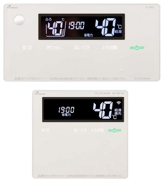 【最安値挑戦中!最大25倍】ガス給湯器 リモコン パーパス TC-900Z-WID セットリモコン 900シリーズ 標準タイプ 呼び出し機能・無線LAN対応・センサー付 [◎]