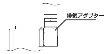 【最安値挑戦中!最大24倍】◎ パーパス ガス給湯器 部材【EL-101】給排気関連部材 排気アダプター ショートエルボ