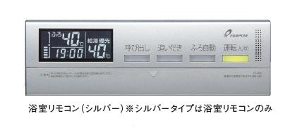【最安値挑戦中!最大34倍】◎ パーパス 給湯器 リモコン【FC-800S】800シリーズ 浴室リモコン(シルバー)