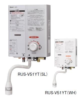 【最安値挑戦中!最大25倍】ガス瞬間湯沸器 リンナイ RUS-V51YT ユーティ 5号 屋内壁掛 後面近接設置形 15A [≦]
