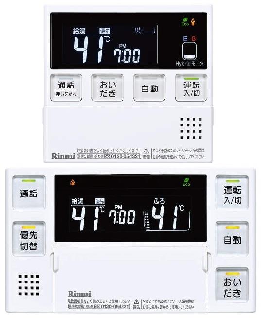 【最安値挑戦中!最大23倍】給湯器リモコン リンナイ MBC-231VC 浴室・台所インターホンリモコンセット [■]