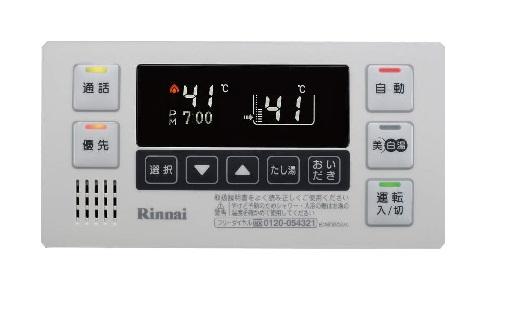 【最安値挑戦中!最大25倍】給湯器リモコン リンナイ BC-MB100VC(A)-C 浴室リモコン [≦]