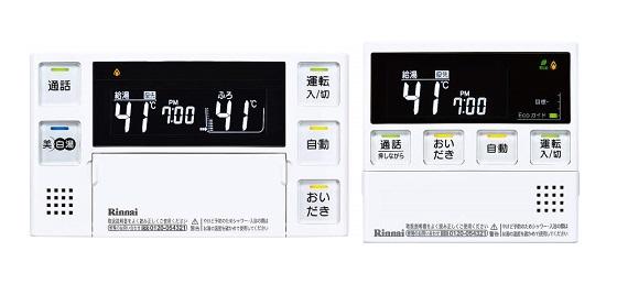 【最安値挑戦中!最大25倍】給湯器リモコン リンナイ MBC-MB220VC(A) 美・白湯ユニット対応 浴室・台所リモコンセット [≦]