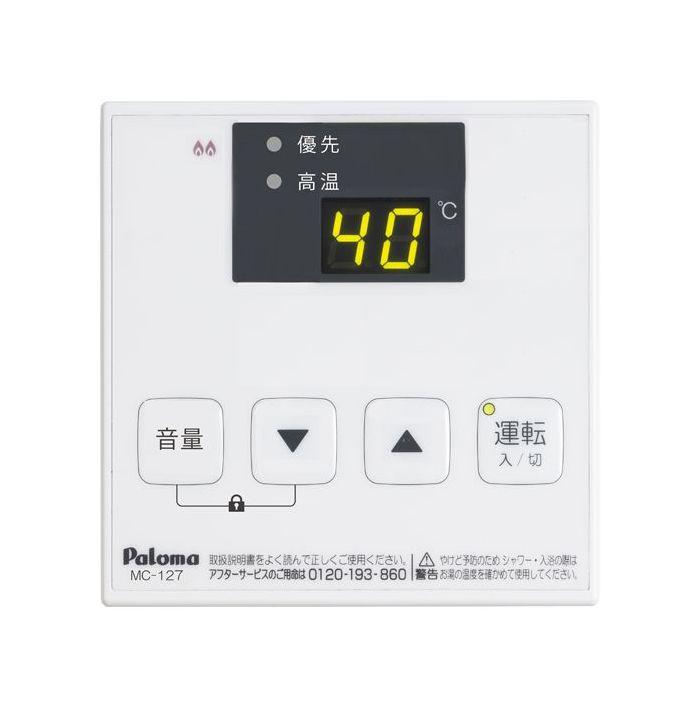 【最安値挑戦中!最大24倍】ガス給湯器 パロマ MC-127 増設リモコン