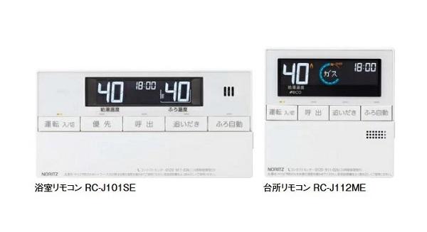 【最大44倍スーパーセール】ガスふろ給湯器 ノーリツ RC-J112E マルチセット (0708473) 標準タイプリモコン インターホンなし [◎]