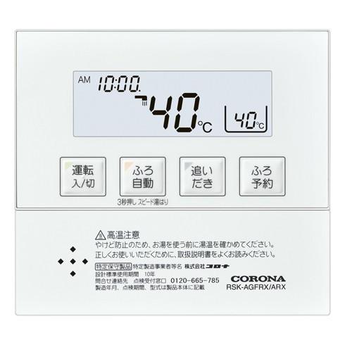 【最安値挑戦中!最大30倍】石油給湯器部材 コロナ RSK-SA470AMX 増設リモコン [■]