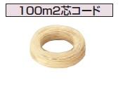 【最大44倍お買い物マラソン】石油給湯器関連部材 コロナ UR-M2-100A 100m2芯コード [■]
