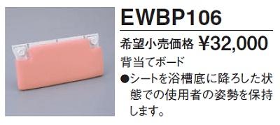 【最安値挑戦中!最大34倍】TOTO バスリフトEWB100N用/背当てボード(EWBP106) [■]