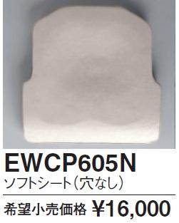 【最安値挑戦中!最大34倍】■ TOTO 水まわり用車いす 【EWCP605N】オプション(4輪キャスタータイプ用)