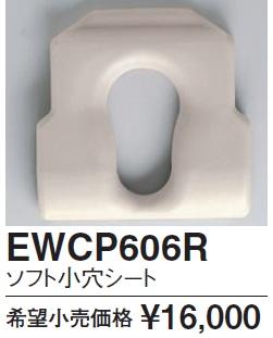 【最安値挑戦中!最大34倍】■ TOTO 水まわり用車いす 【EWCP606R】オプション(4輪キャスタータイプ用)