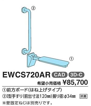 【最安値挑戦中!最大34倍】トイレ用手すり TOTO EWCS720AR 前方ボード(はね上げタイプEWC720R)+I型手すり(T112CM6#NW1)セット 座位保持用 [■]